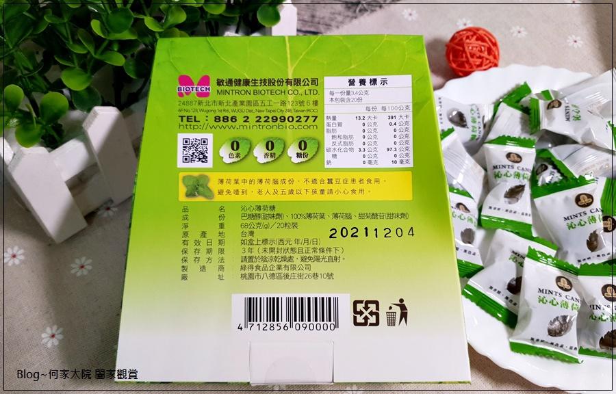 敏通健康生技 沁心薄荷糖&康敏茶糖&紅富貴綠茶茶包 08.jpg