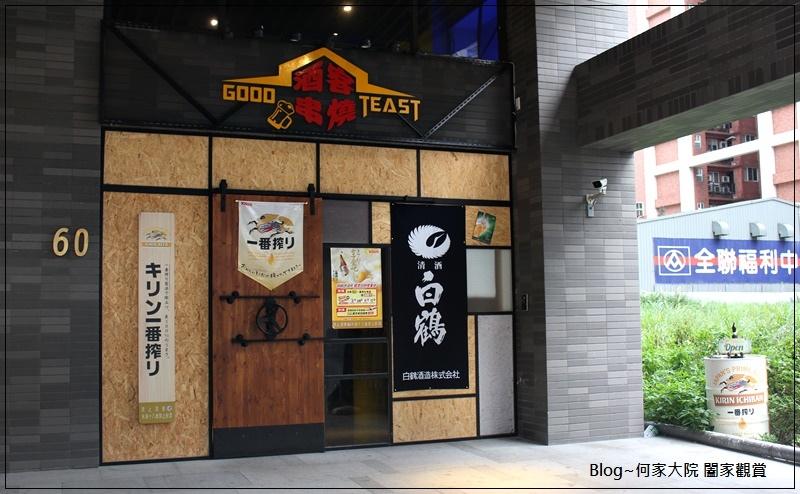 新北林口酒客串燒Good Taste(林口宵夜&深夜食堂&居酒屋推薦) 01.JPG