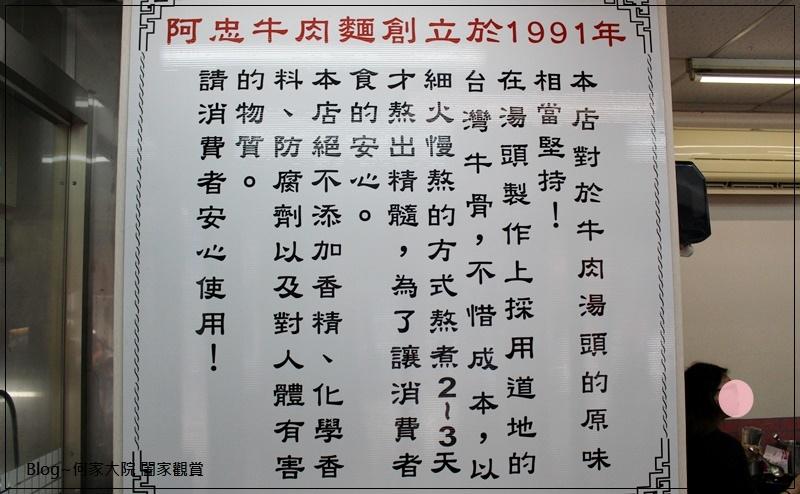 新北新莊阿忠牛肉麵(下新莊牛肉麵推薦) 08.JPG