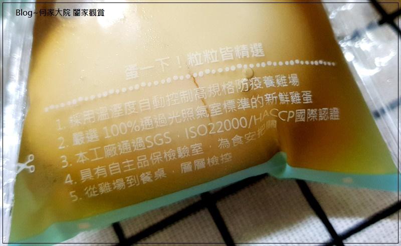 福記食品 冷藏溫泉蛋(溫泉溏心蛋) 07.jpg