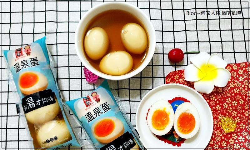 福記食品 冷藏溫泉蛋(溫泉溏心蛋) 10.jpg