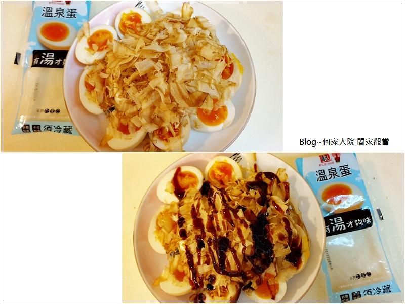 福記食品 冷藏溫泉蛋(溫泉溏心蛋) 18.jpg
