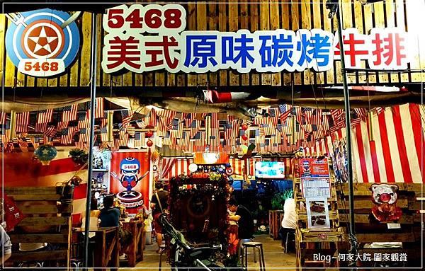 林口5468美式原味碳烤牛排(林口三井outlet附近美食) 02.jpg