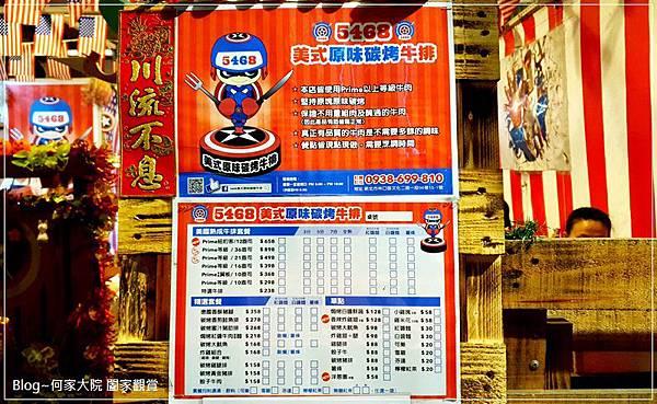 林口5468美式原味碳烤牛排(林口三井outlet附近美食) 03.jpg