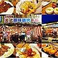 林口5468美式原味碳烤牛排(林口三井outlet附近美食) 00.jpg