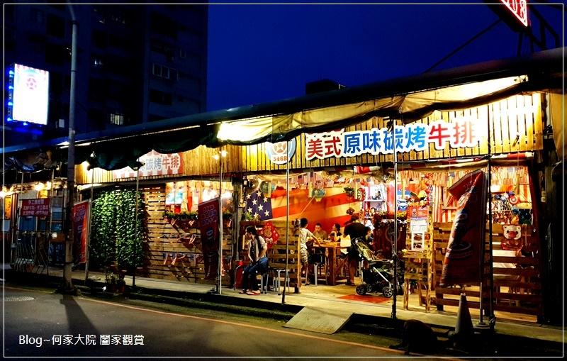 林口5468美式原味碳烤牛排(林口三井outlet附近美食) 01.jpg