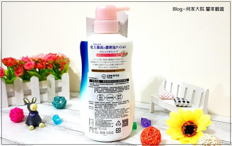 牛乳石鹼 Bouncia美肌保濕沐浴乳(愉悅花香款) 04.jpg