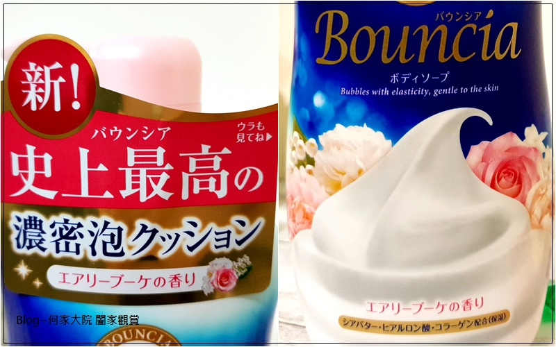 牛乳石鹼 Bouncia美肌保濕沐浴乳(愉悅花香款) 03.jpg
