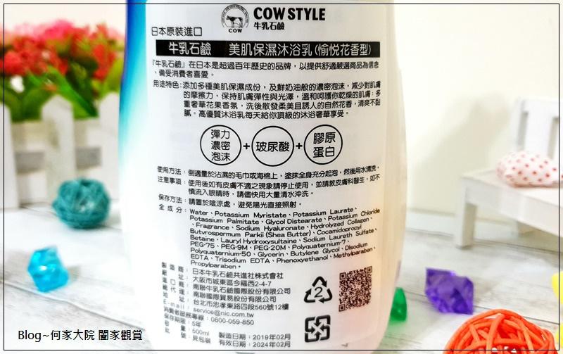 牛乳石鹼 Bouncia美肌保濕沐浴乳(愉悅花香款) 05.jpg