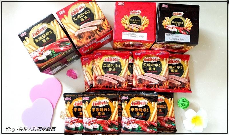 聯華食品卡迪那95℃薯條(炙燒和牛風味+軍艦龍蝦風味) 01.jpg