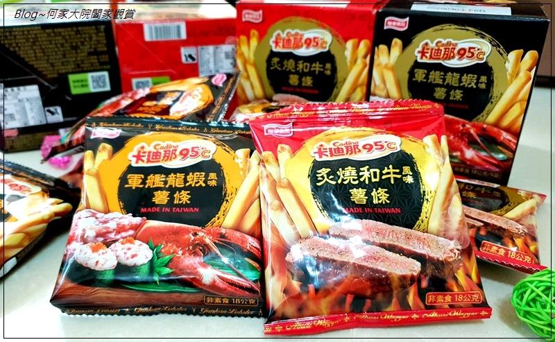 聯華食品卡迪那95℃薯條(炙燒和牛風味+軍艦龍蝦風味) 02.jpg
