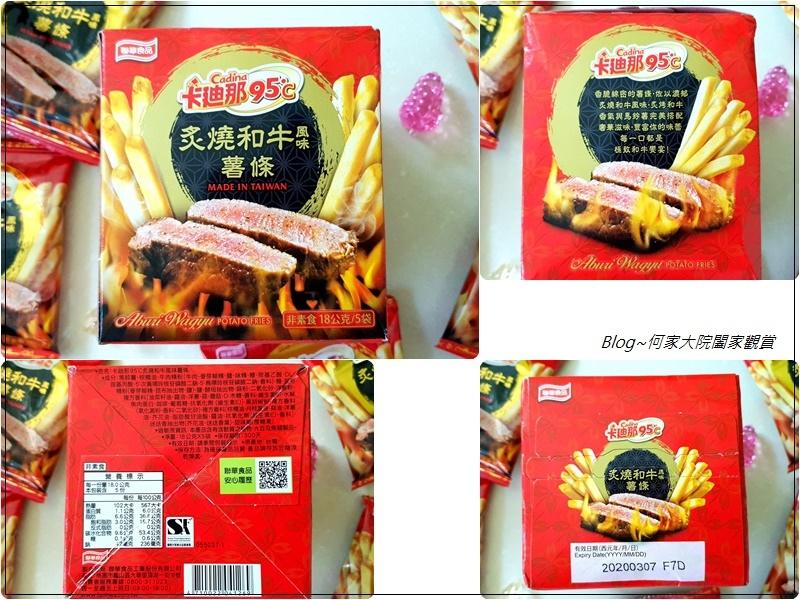 聯華食品卡迪那95℃薯條(炙燒和牛風味+軍艦龍蝦風味) 03.jpg