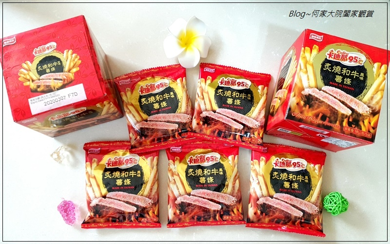 聯華食品卡迪那95℃薯條(炙燒和牛風味+軍艦龍蝦風味) 06.jpg