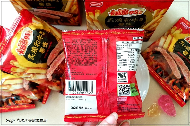 聯華食品卡迪那95℃薯條(炙燒和牛風味+軍艦龍蝦風味) 07.jpg