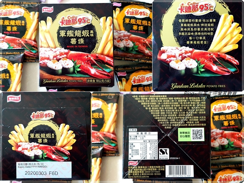 聯華食品卡迪那95℃薯條(炙燒和牛風味+軍艦龍蝦風味) 11.jpg