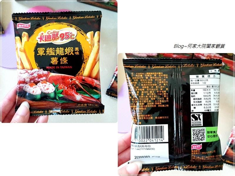 聯華食品卡迪那95℃薯條(炙燒和牛風味+軍艦龍蝦風味) 12.jpg