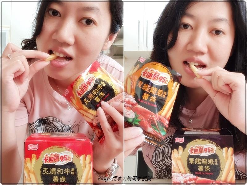 聯華食品卡迪那95℃薯條(炙燒和牛風味+軍艦龍蝦風味) 99.jpg