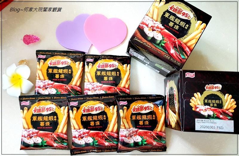 聯華食品卡迪那95℃薯條(炙燒和牛風味+軍艦龍蝦風味) 16