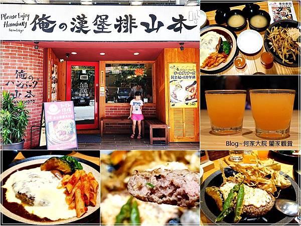 台北山本漢堡排(東京人氣漢堡排+國父紀念館站美食) 00.jpg