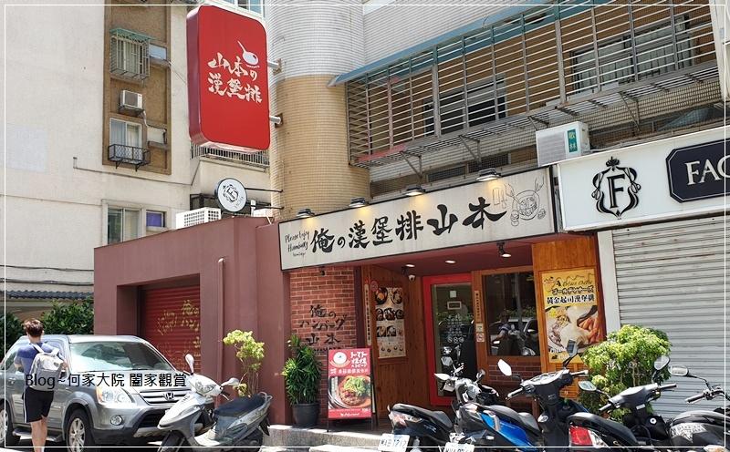 台北山本漢堡排(東京人氣漢堡排+國父紀念館站美食) 01.jpg