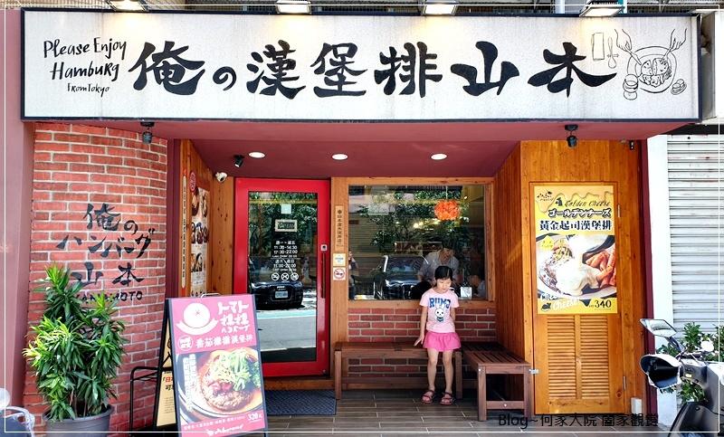 台北山本漢堡排(東京人氣漢堡排+國父紀念館站美食) 02.jpg