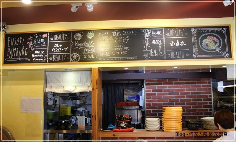 台北山本漢堡排(東京人氣漢堡排+國父紀念館站美食) 05.JPG
