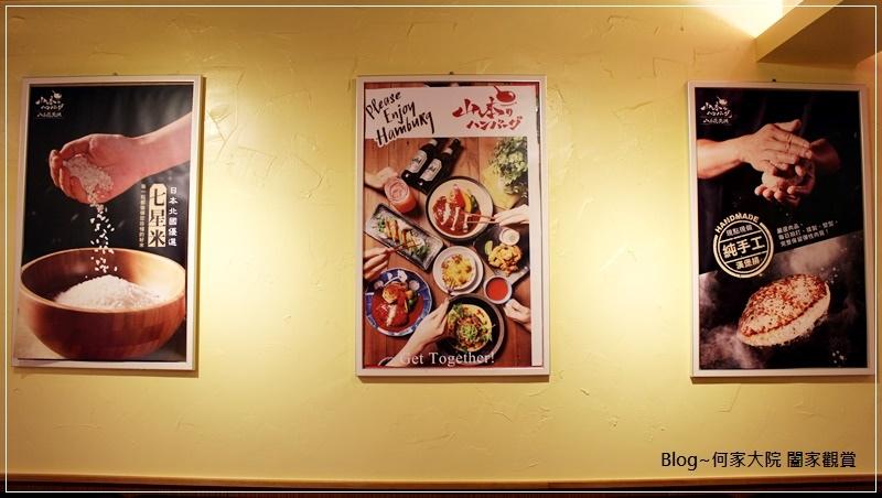 台北山本漢堡排(東京人氣漢堡排+國父紀念館站美食) 07.JPG