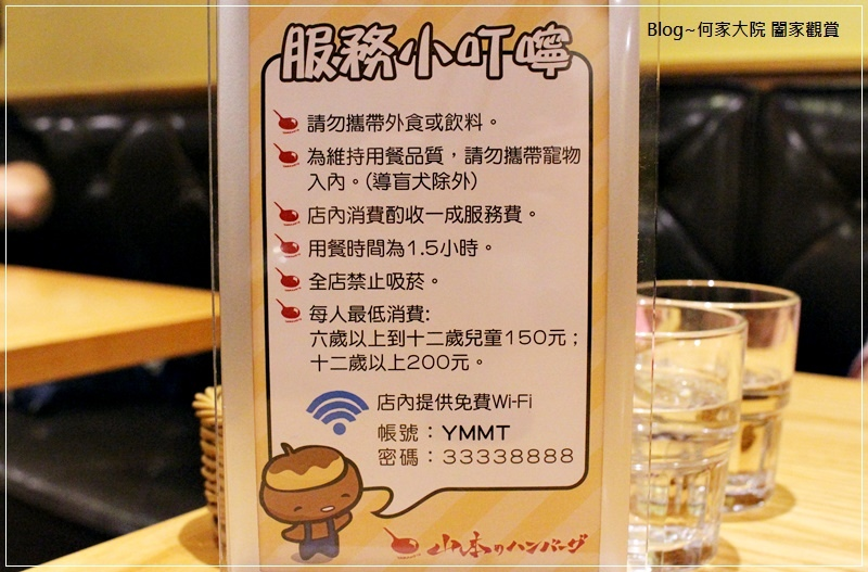 台北山本漢堡排(東京人氣漢堡排+國父紀念館站美食) 08.JPG
