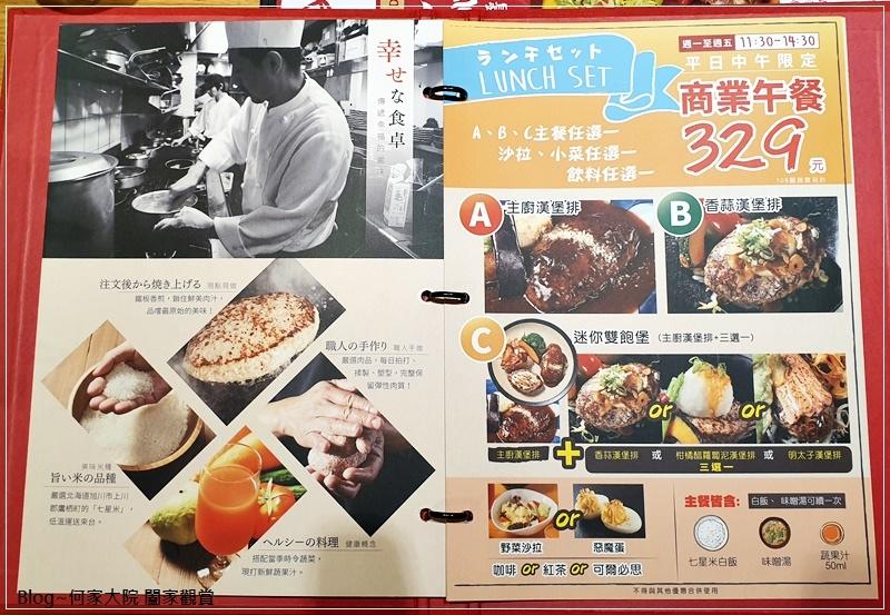 台北山本漢堡排(東京人氣漢堡排+國父紀念館站美食) 09.jpg