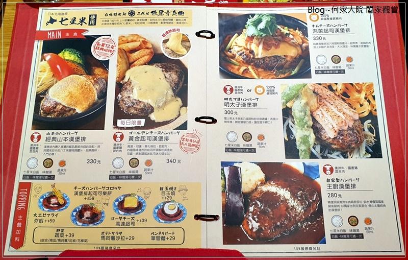 台北山本漢堡排(東京人氣漢堡排+國父紀念館站美食) 10.jpg