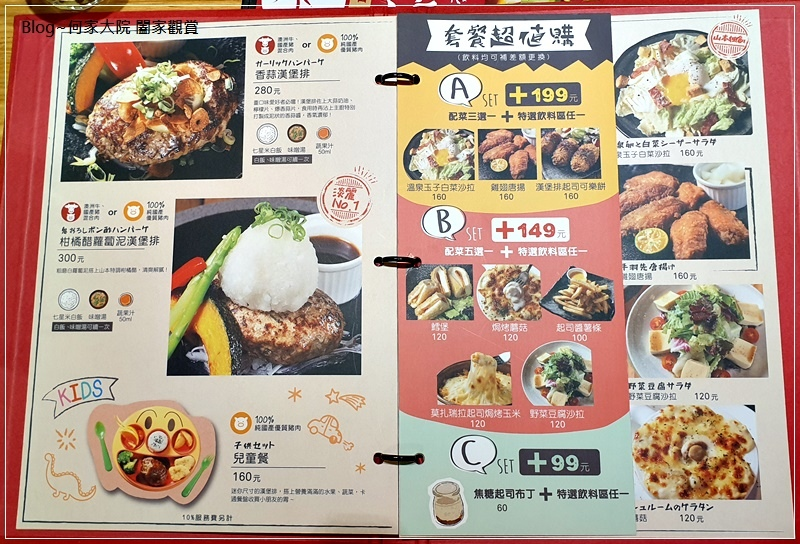 台北山本漢堡排(東京人氣漢堡排+國父紀念館站美食) 11.jpg