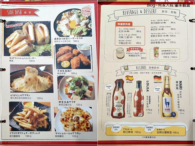 台北山本漢堡排(東京人氣漢堡排+國父紀念館站美食) 12.jpg