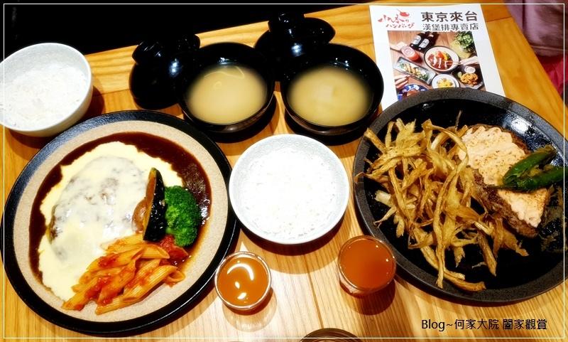 台北山本漢堡排(東京人氣漢堡排+國父紀念館站美食) 15.jpg