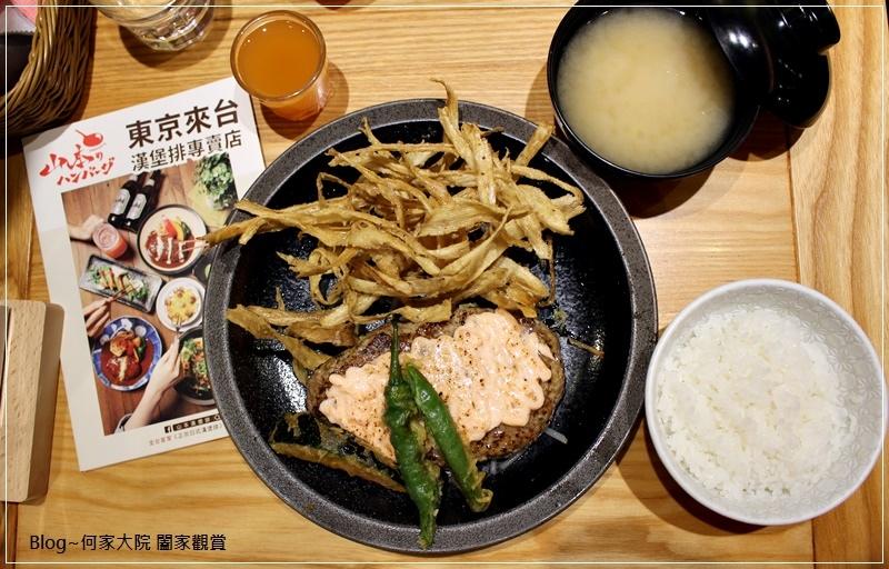 台北山本漢堡排(東京人氣漢堡排+國父紀念館站美食) 16.JPG