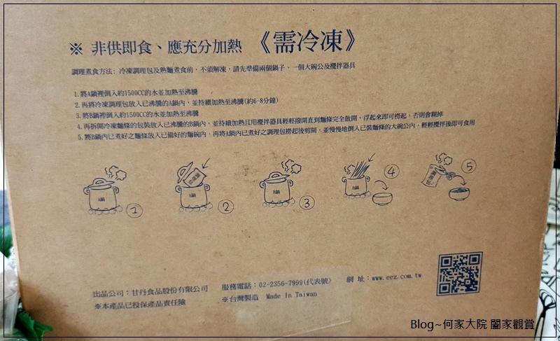 網購宅配美食 點線麵冷凍方便麵(快煮麵推薦+快速料理) 03.jpg