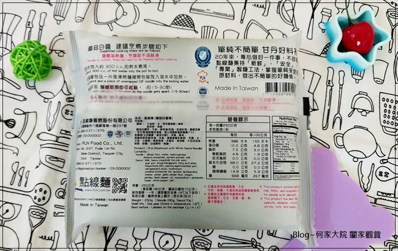 網購宅配美食 點線麵冷凍方便麵(快煮麵推薦+快速料理) 08.jpg