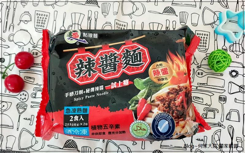網購宅配美食 點線麵冷凍方便麵(快煮麵推薦+快速料理) 26.jpg
