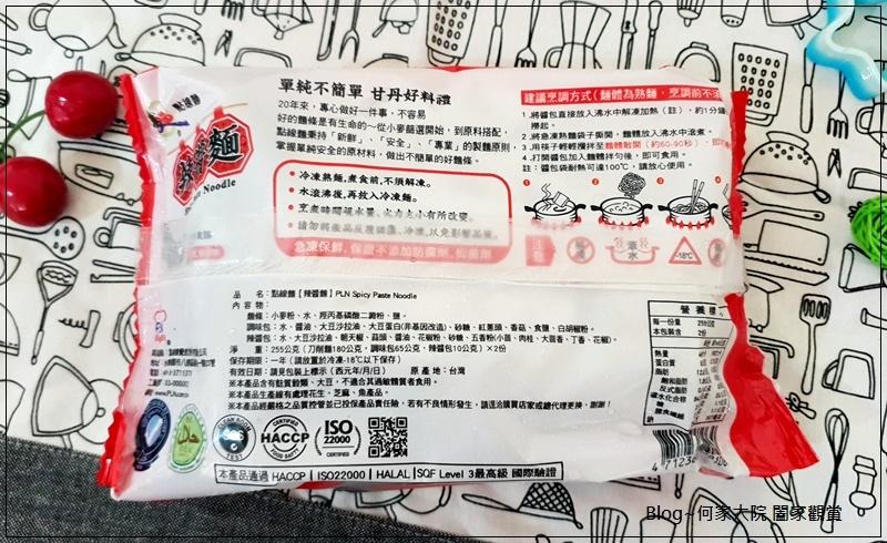 網購宅配美食 點線麵冷凍方便麵(快煮麵推薦+快速料理) 27.jpg