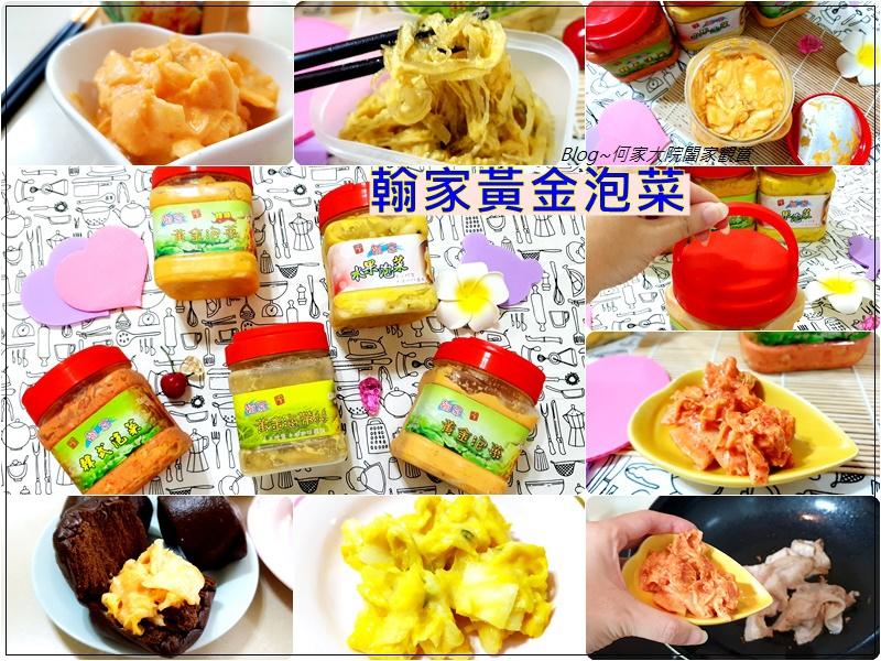 網購宅配美食 翰家黃金泡菜(泡菜推薦) 00.jpg