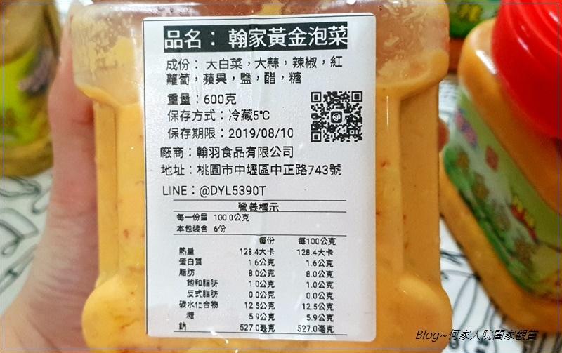 網購宅配美食 翰家黃金泡菜(泡菜推薦) 08-1.jpg