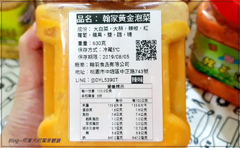 網購宅配美食 翰家黃金泡菜(泡菜推薦) 11-1.jpg
