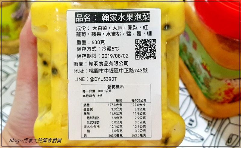 網購宅配美食 翰家黃金泡菜(泡菜推薦) 20-1.jpg