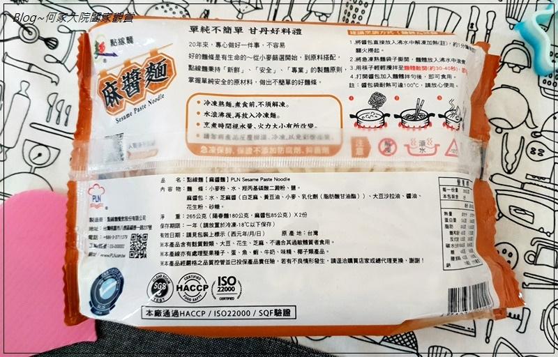 網購宅配美食 點線麵冷凍方便麵(快煮麵推薦+快速料理) 37