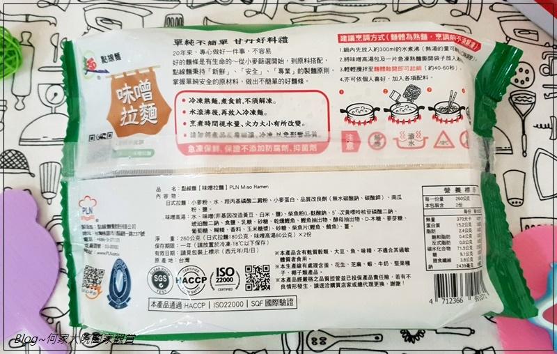 網購宅配美食 點線麵冷凍方便麵(快煮麵推薦+快速料理) 39