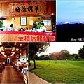 桃園蘆竹羊稠景觀餐廳(羊稠茶坊&下午茶夜景&親子景點) 00.jpg