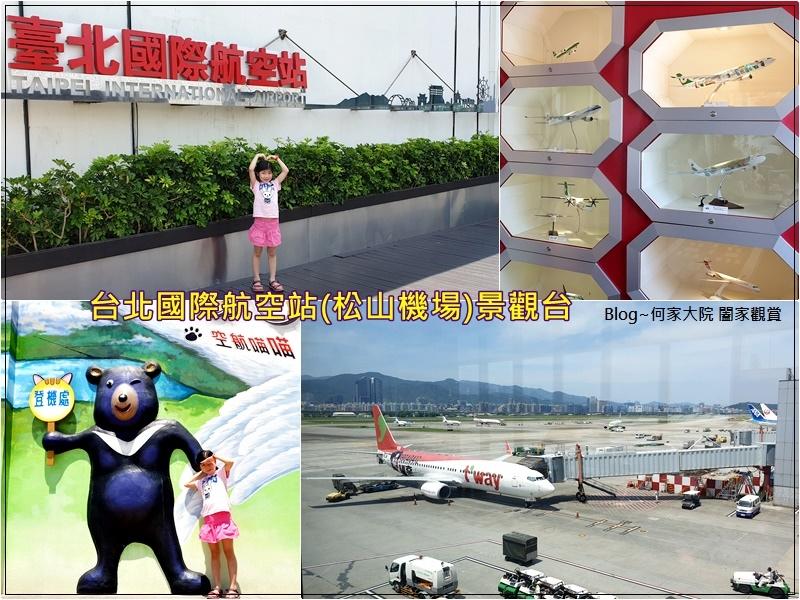 台北國際航空站松山機場景觀台(無料景點) 00.jpg