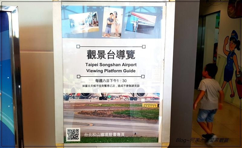 台北國際航空站松山機場景觀台(無料景點) 03.jpg