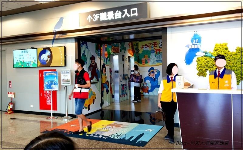 台北國際航空站松山機場景觀台(無料景點) 02.jpg