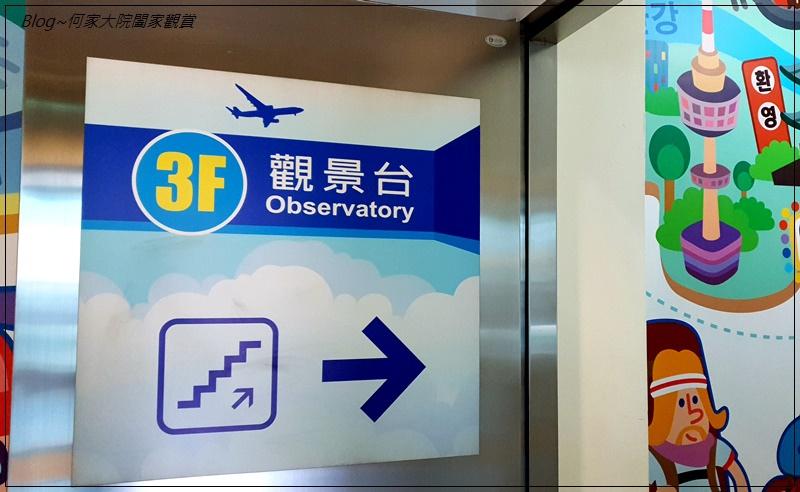 台北國際航空站松山機場景觀台(無料景點) 04.jpg