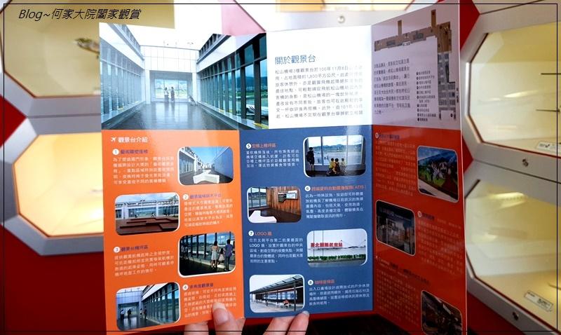 台北國際航空站松山機場景觀台(無料景點) 07.jpg